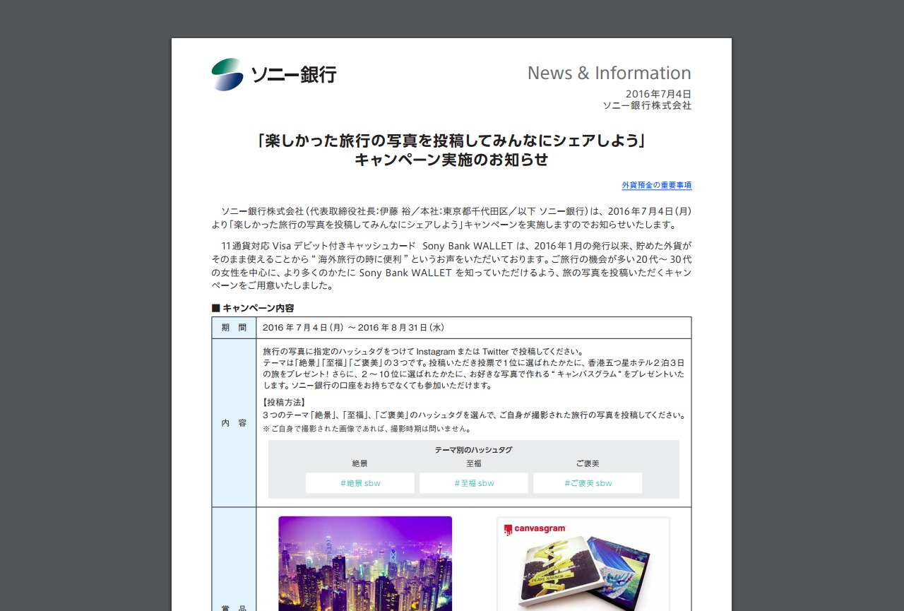 ソニー銀行.png