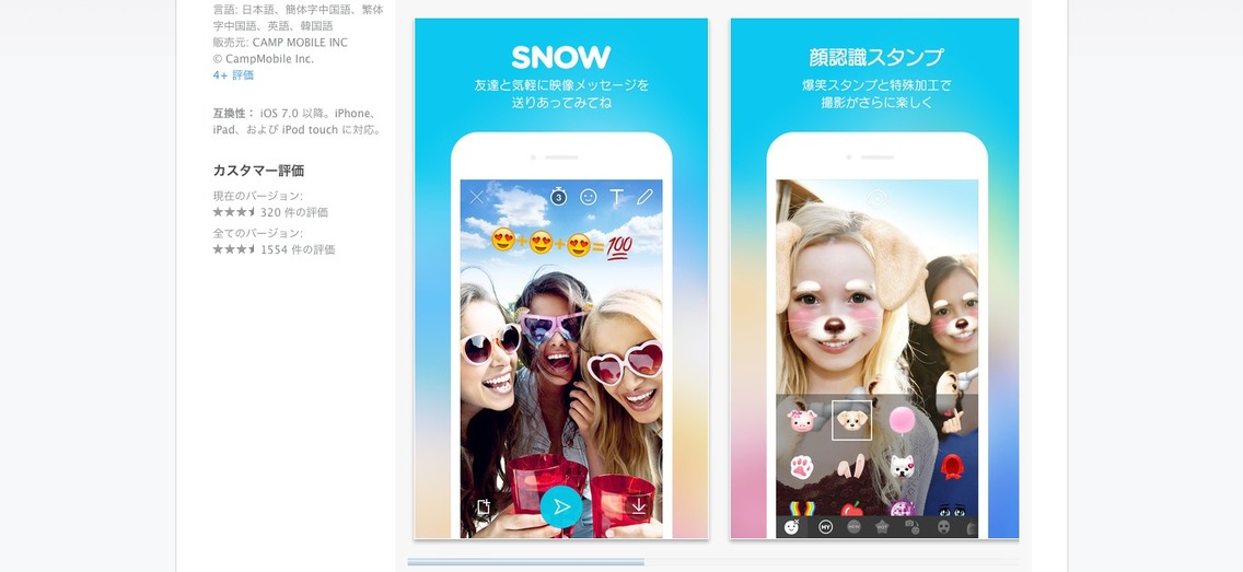 スノー_SNOW___自撮り、顔認識スタンプ、ウケるカメラを_App_Store_で.png
