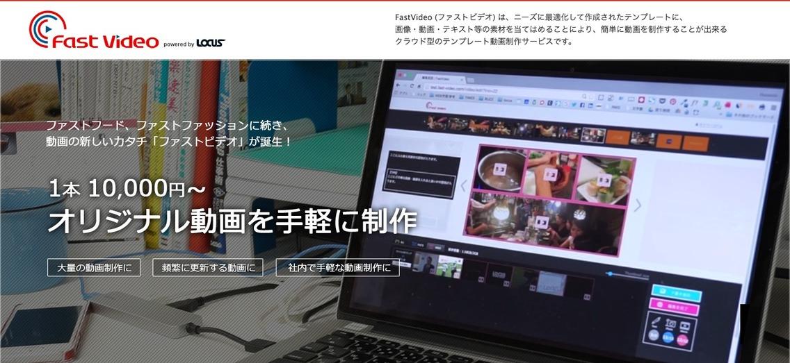 FastVideo___クラウド型テンプレート動画制作サービス.png