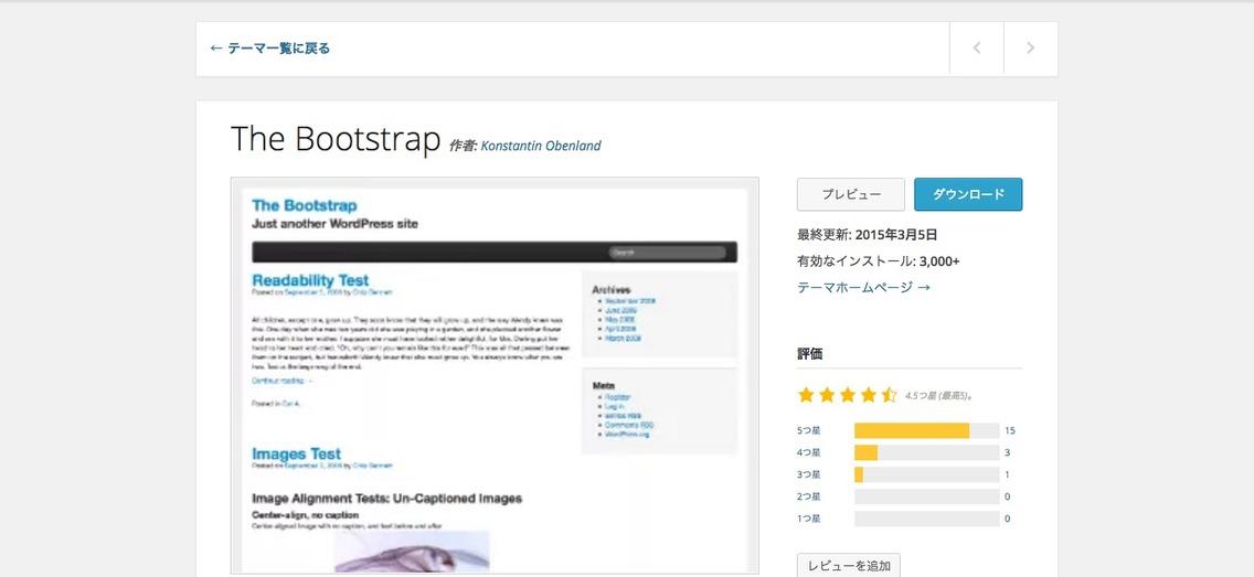 The_Bootstrap_—_無料の_WordPress_テーマ.png