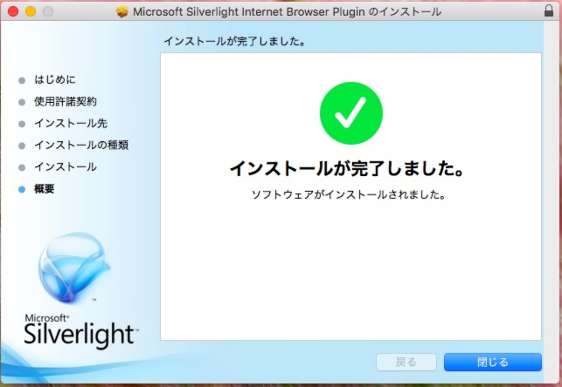 silverlight05.png