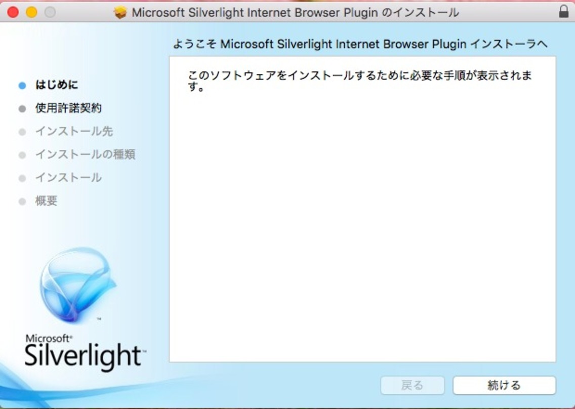 silverlight04.png