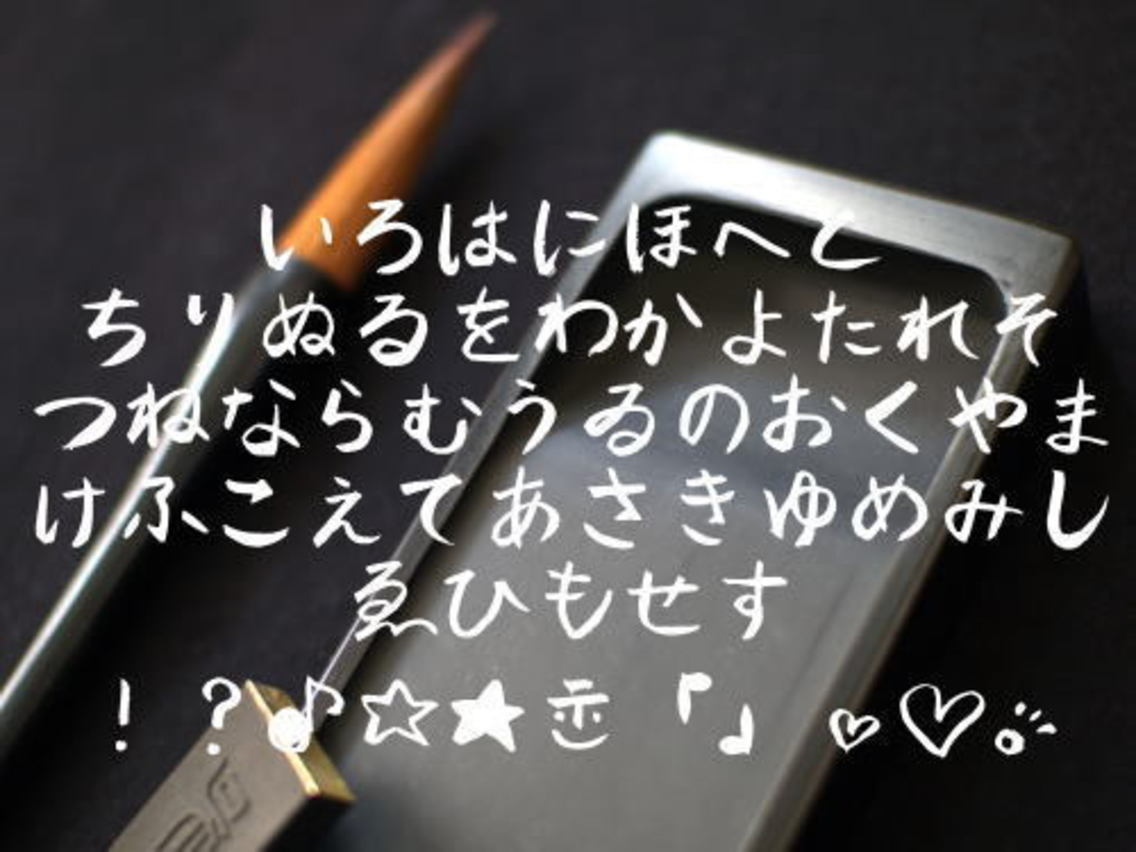 毛筆フォント.jpg