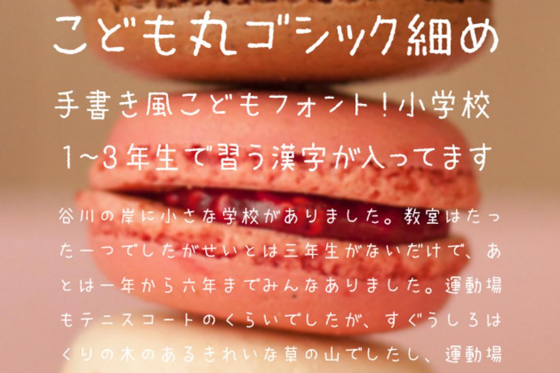 image_kodomo_thin.jpg