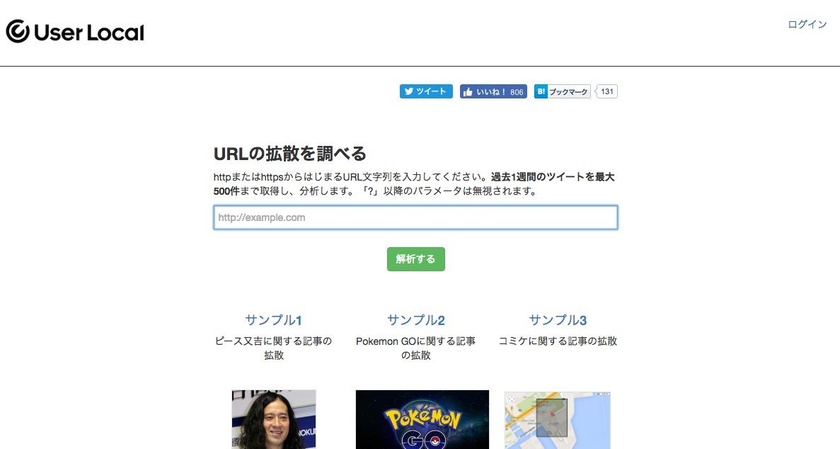 UserLocalリツイート分析ツール