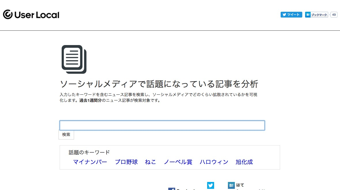 UserLocalニュース分析ツール