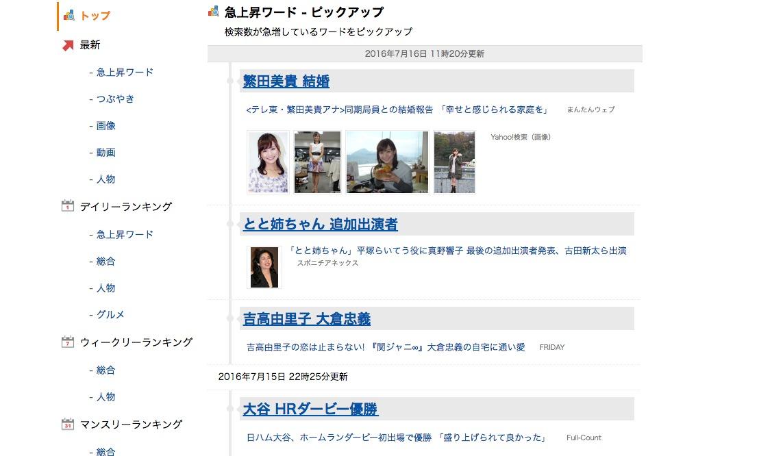 Yahoo!急上昇中ピックアップ