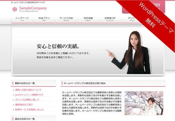 無料ワードプレス(WordPress)テーマ No.003[シンプルPINK]