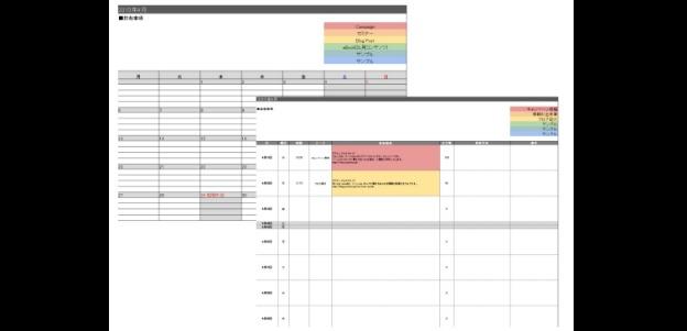 ソーシャルメディア運営担当者向け コンテンツカレンダー|comnico
