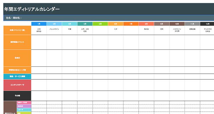 年間・月間エディトリアルカレンダー|innova