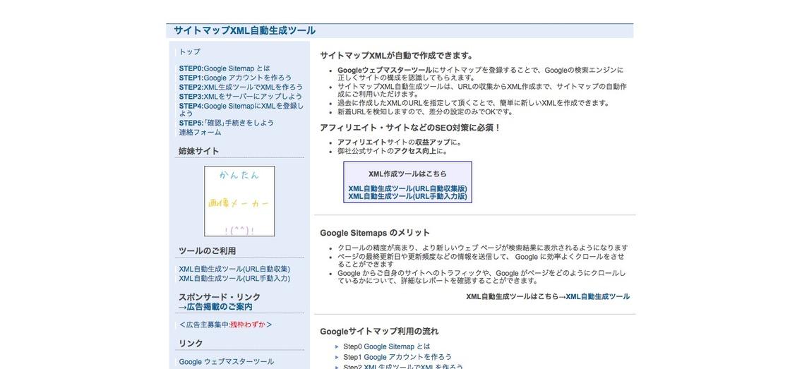 サイトマップXML自動生成ツール_トップページ.png