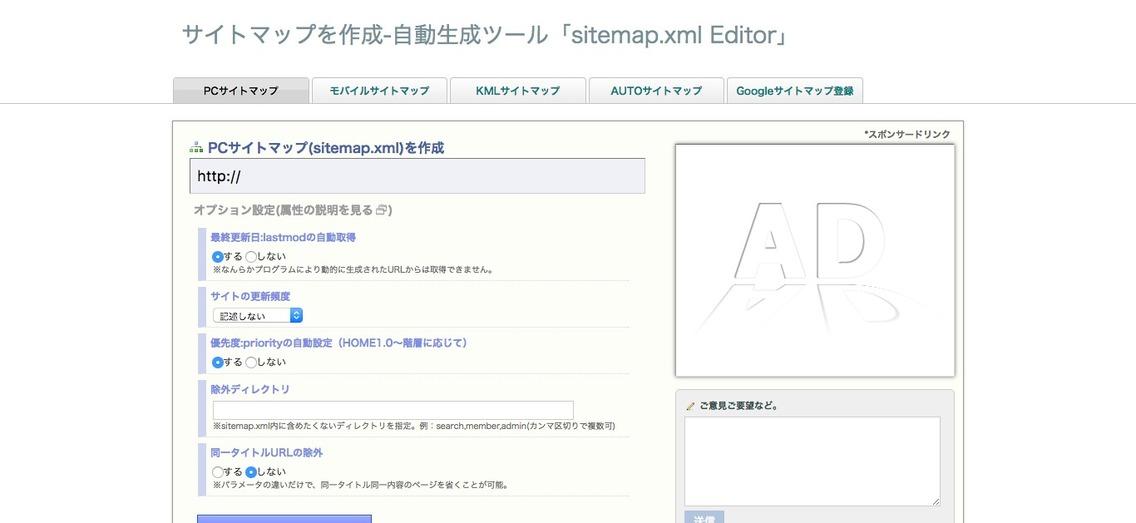 サイトマップを作成_自動生成ツール「sitemap.xml_Editor」.png