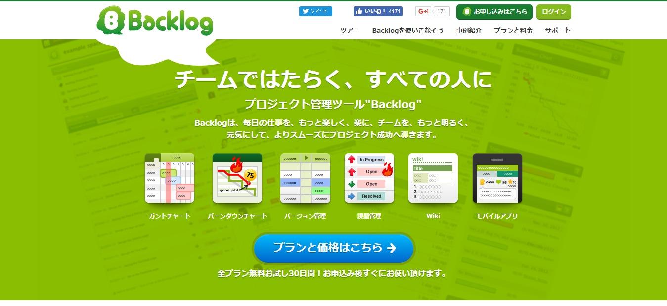 Backlog___Backlog__バックログ_.png