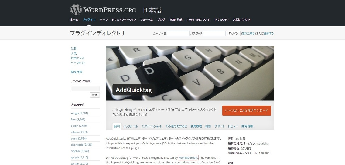AddQuicktag_—_WordPress_Plugins.png