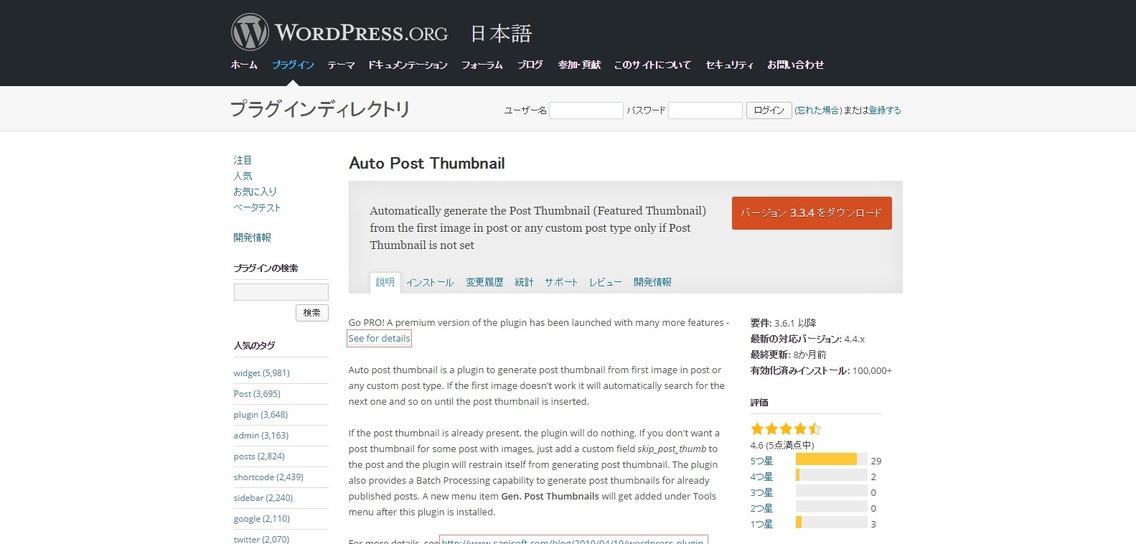 Auto_Post_Thumbnail_—_WordPress_Plugins.png