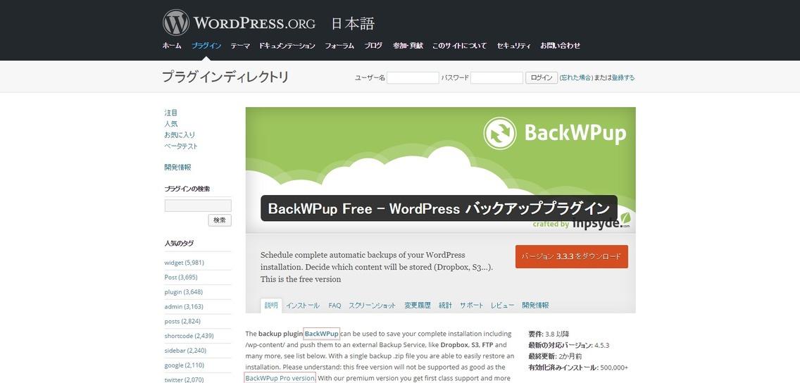 BackWPup_Free___WordPress_バックアッププラグイン_—_WordPress_Plugins.png