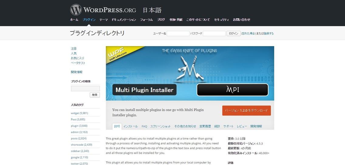 Multi_Plugin_Installer_—_WordPress_Plugins.png