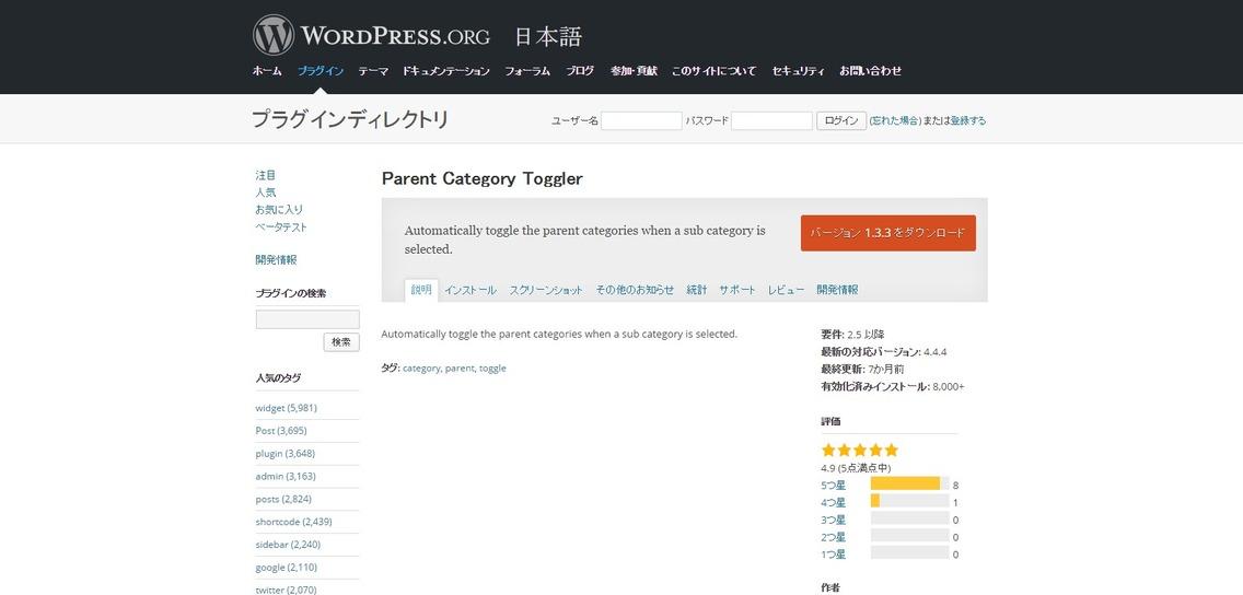 Parent_Category_Toggler_—_WordPress_Plugins.png