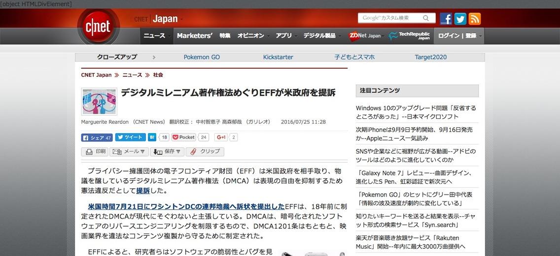 デジタルミレニアム著作権法めぐりEFFが米政府を提訴___CNET_Japan.png