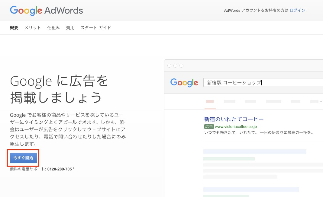 adwords04.png