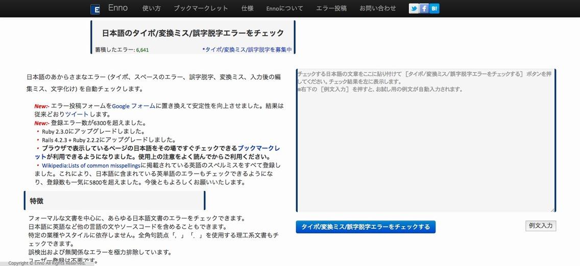 Enno___日本語のタイポ_変換ミス_誤字脱字エラーをチェック.png