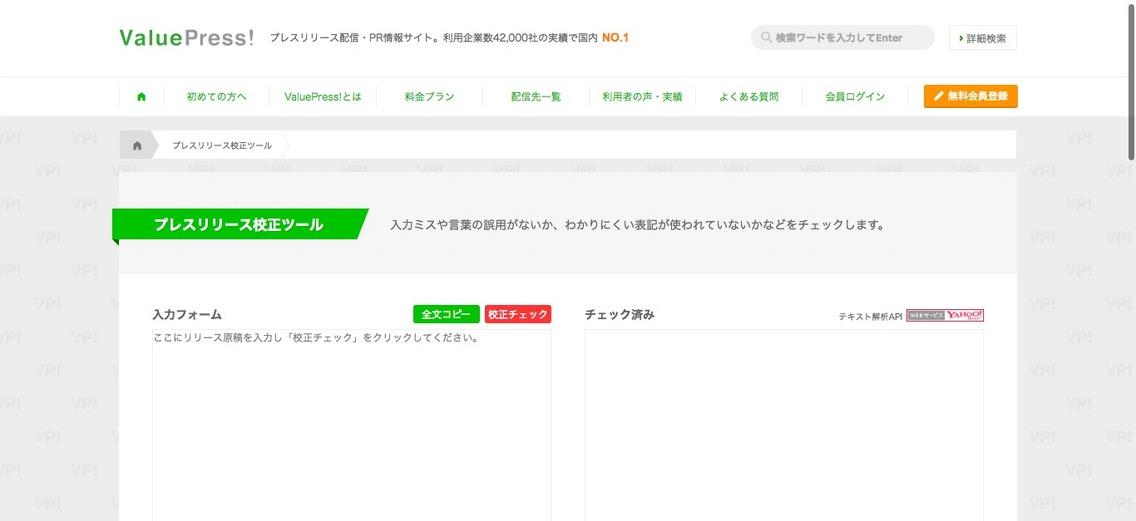 プレスリリース校正ツール___ValuePress___プレスリリース配信・PR情報サイト_.png