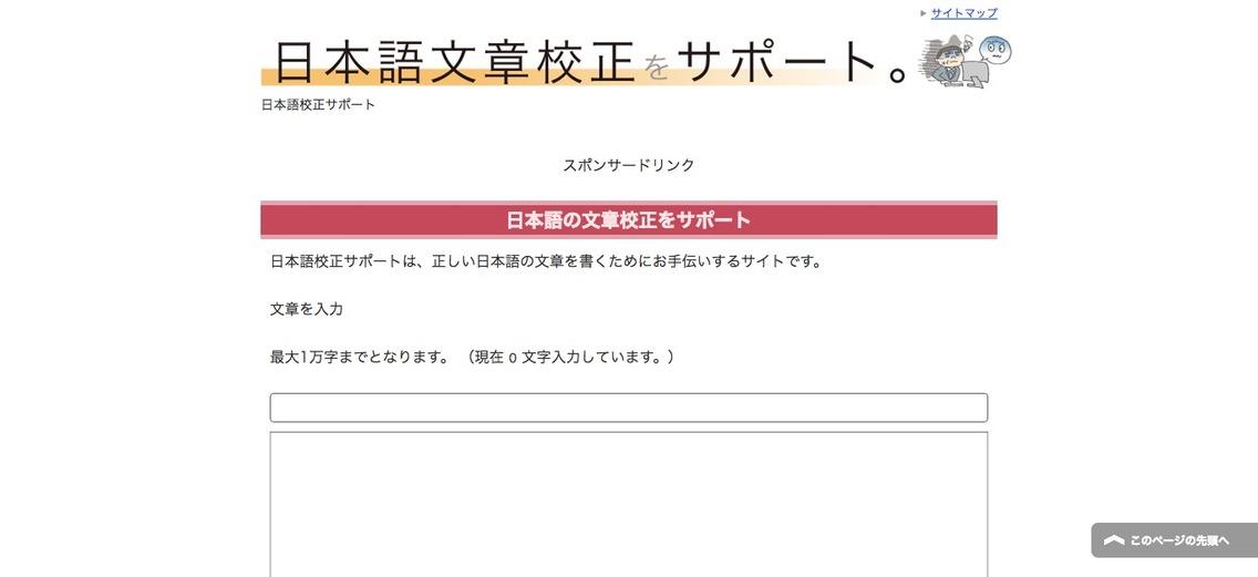 日本語校正サポート.png