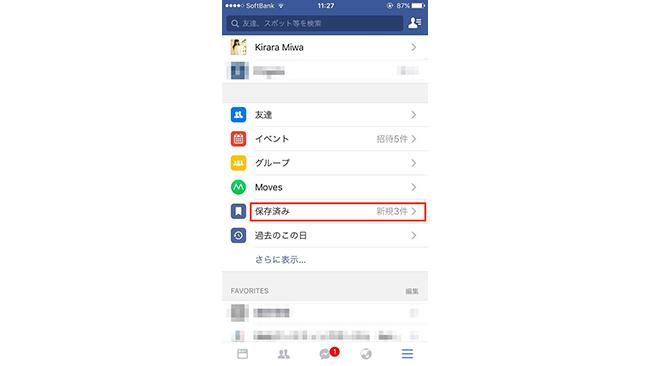 意外に知られていない Facebookの動画を保存する方法 Ferret