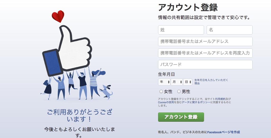 Facebook 音声読み上げ機能