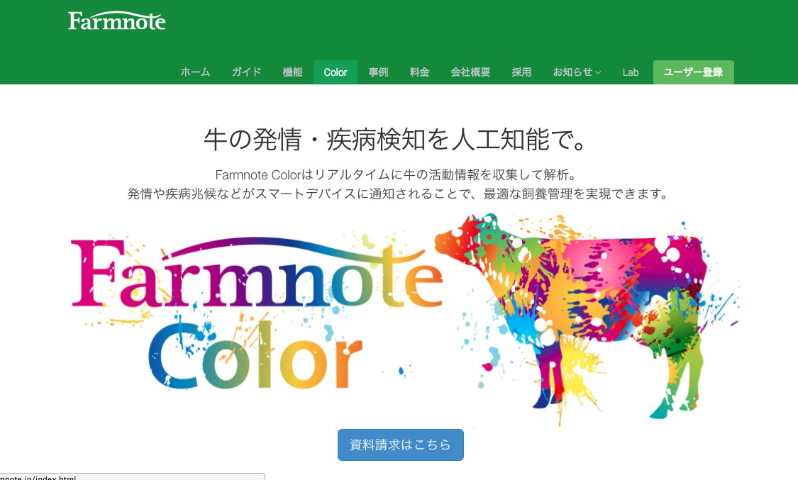 Farmnote Color