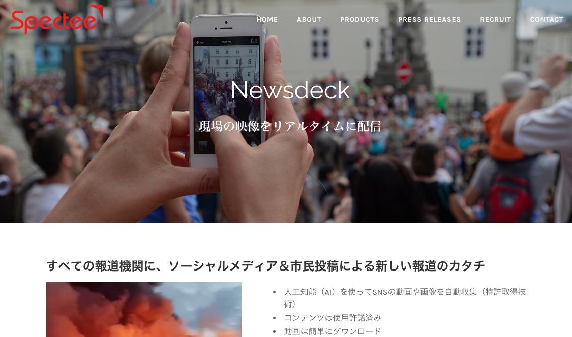 Newsdeck