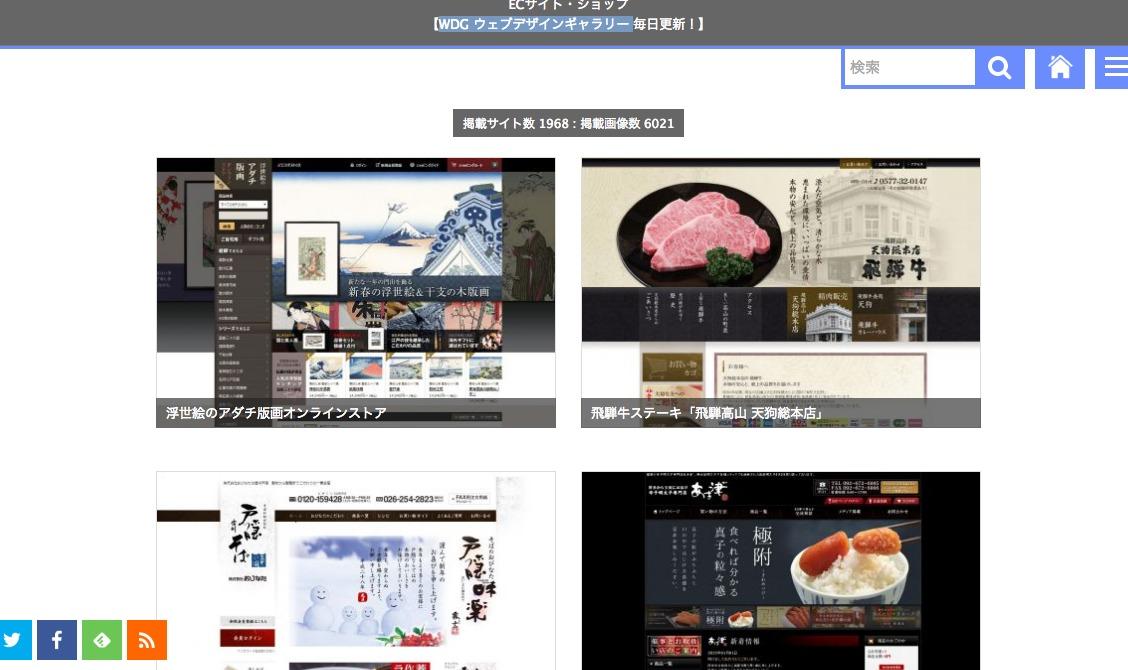 WDG ウェブデザインギャラリー