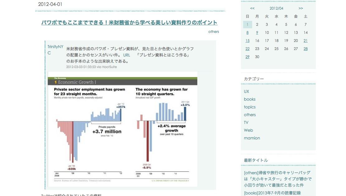パワポでもここまでできる!米財務省から学べる美しい資料作りのポイント| stj064 Life Lab