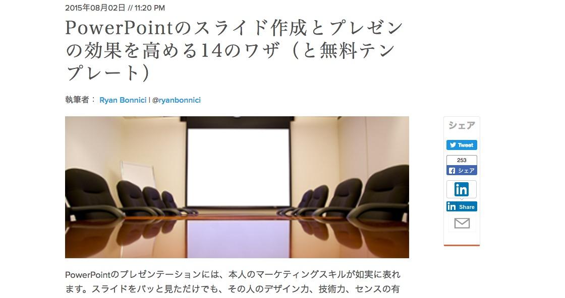 PowerPointのスライド作成とプレゼンの効果を高める14のワザ(と無料テンプレート)|HubSpot