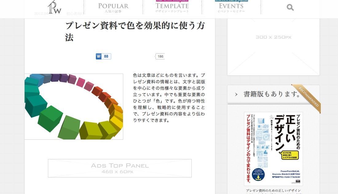 プレゼン資料で色を効果的に使う方法|PowerPoint Design