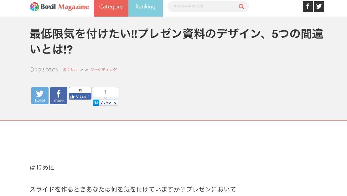 最低限気を付けたい!!プレゼン資料のデザイン、5つの間違いとは!?|Boxil magazine