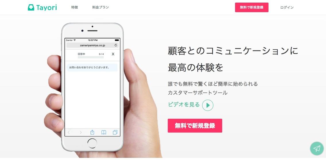 Tayori__無料のカスタマーサポートツール.png