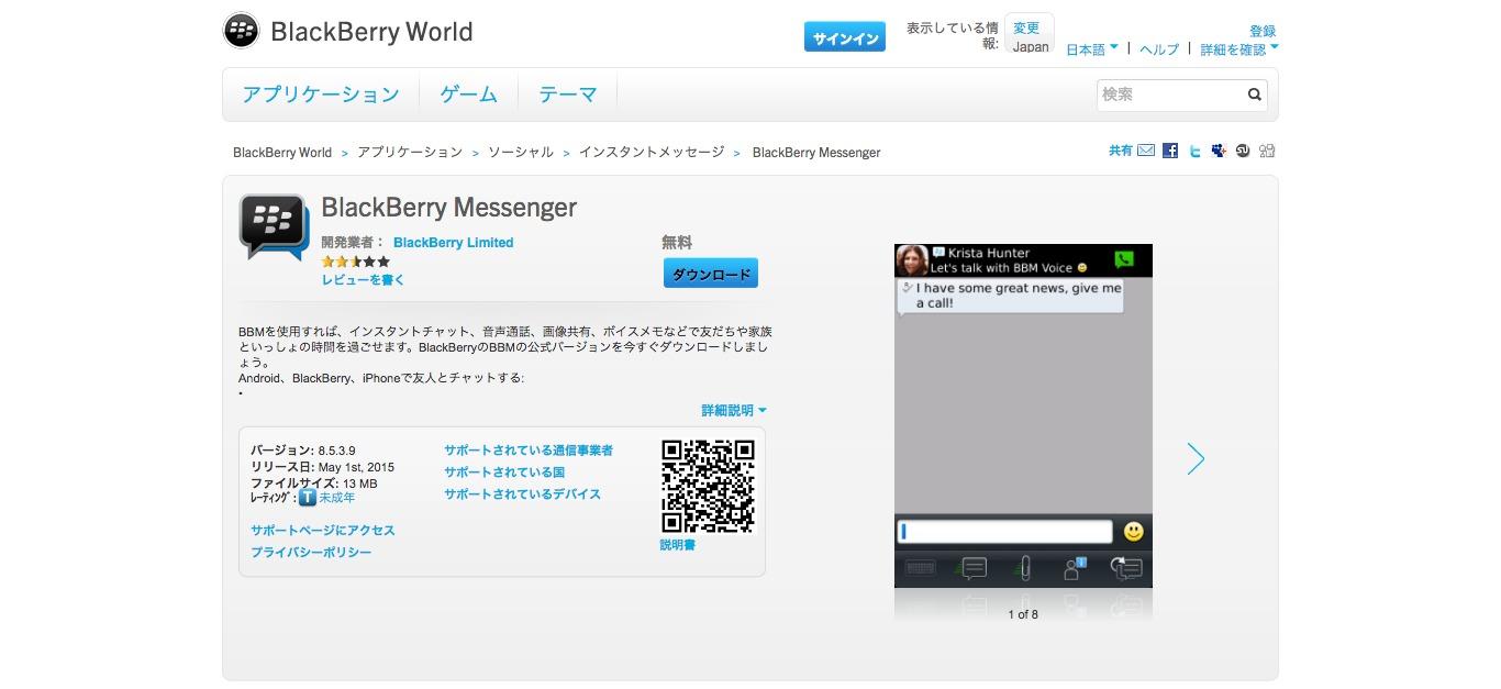 BlackBerry_Messenger___BlackBerry_World.png