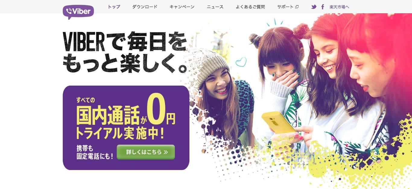 Viber(バイバー)_楽天グループの無料通話&メッセージアプリ.png