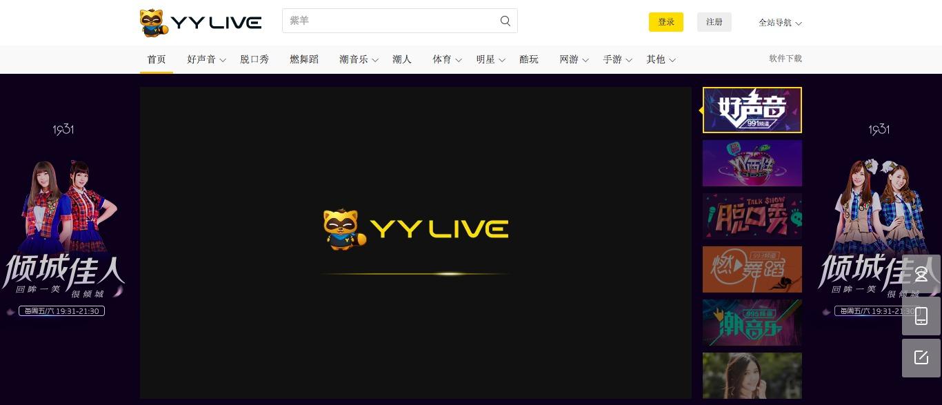 YY_LIVE_全民娱乐直播平台.png