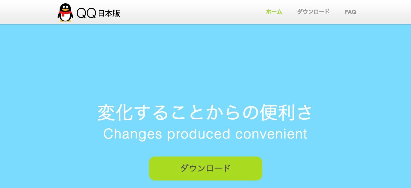 テンセントQQ日本版_公式サイト.png