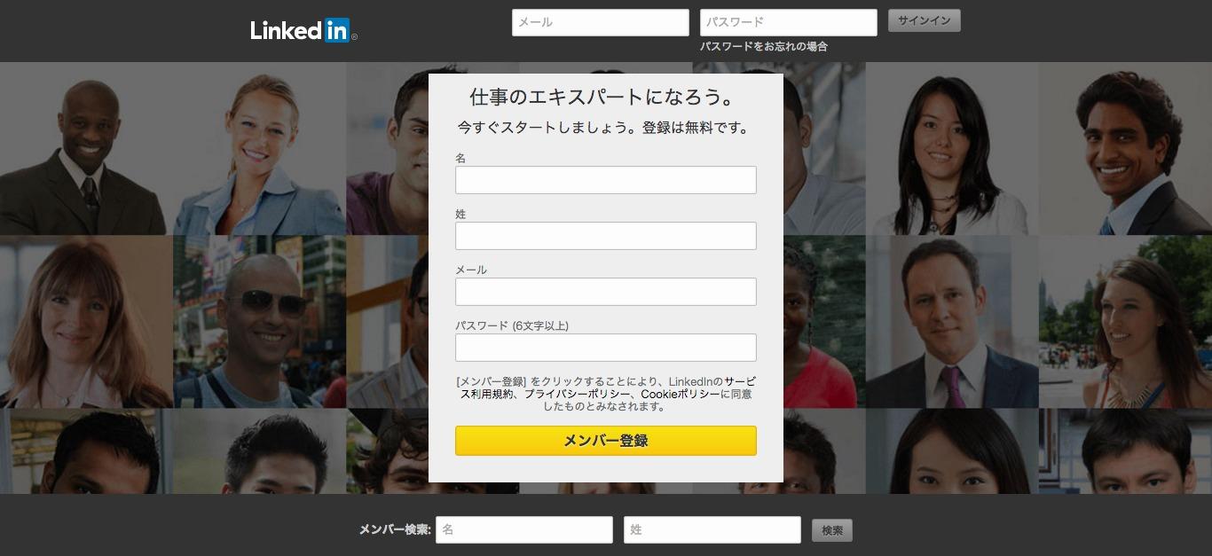 世界最大のプロフェッショナルネットワーク___LinkedIn.png