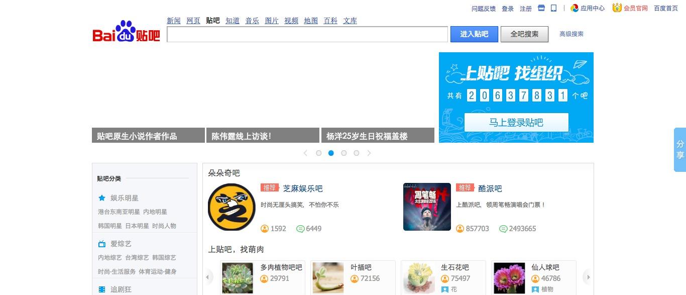 百度贴吧——全球最大的中文社区.png