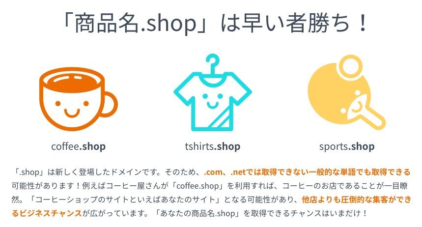 shopドメイン紹介画像.png