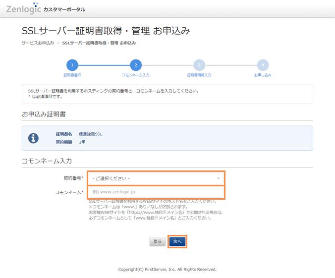img_ssl_order_02_basic.jpg