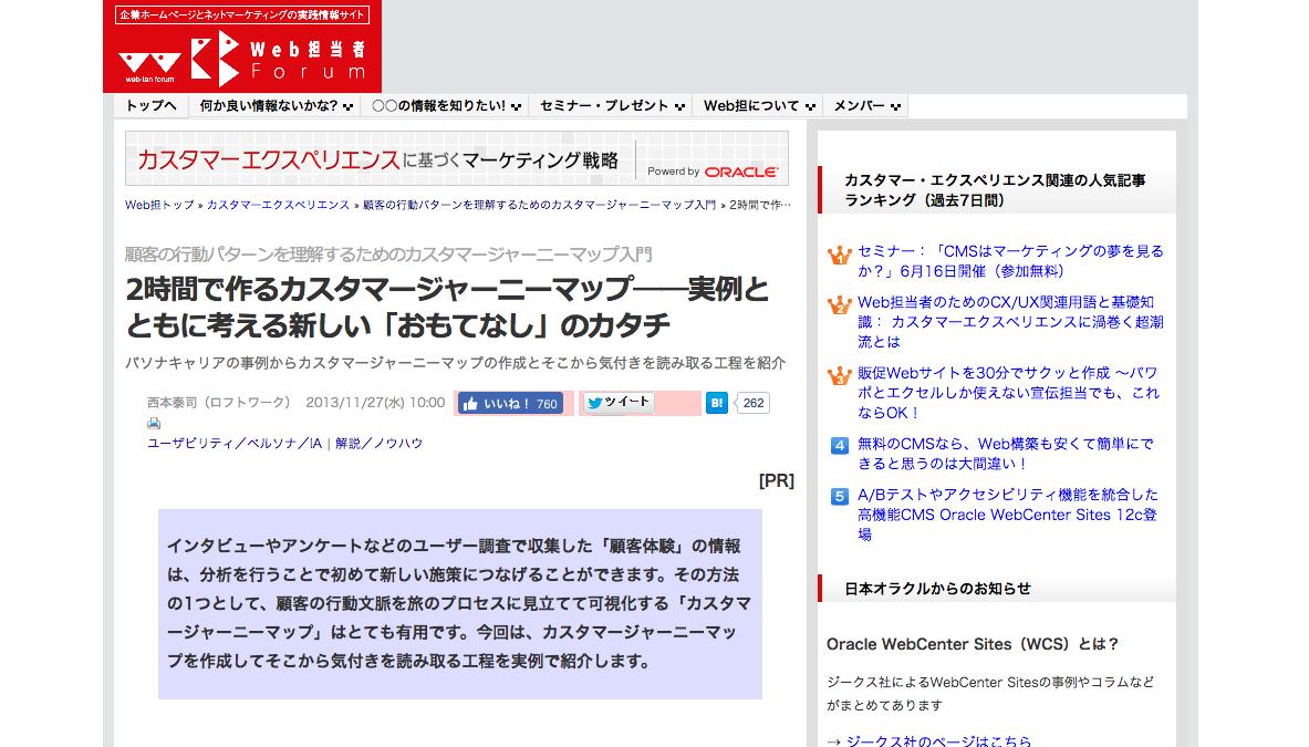 2時間で作るカスタマージャーニーマップ――実例とともに考える新しい「おもてなし」のカタチ Web担当者Forum
