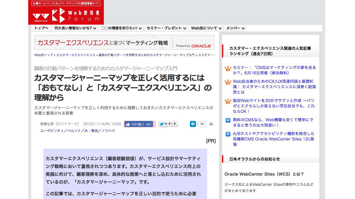 カスタマージャーニーマップを正しく活用するには「おもてなし」と「カスタマーエクスペリエンス」の理解から Web担当者Forum