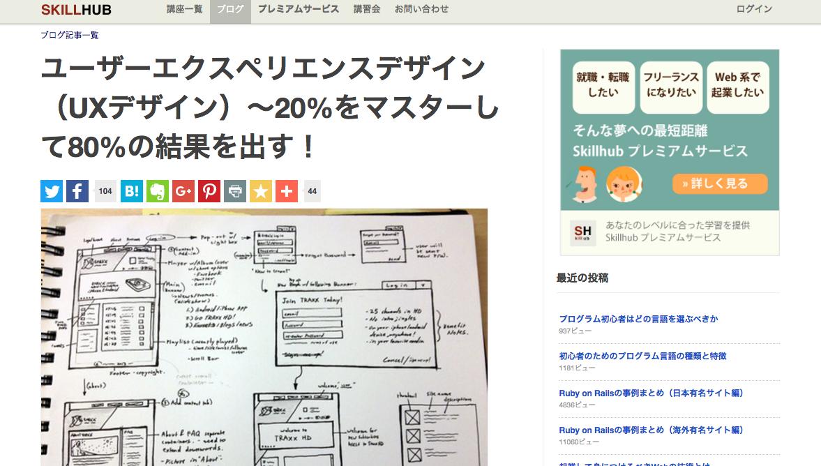 ユーザーエクスペリエンスデザイン(UXデザイン)〜20%をマスターして80%の結果を出す!|SKILL HUB