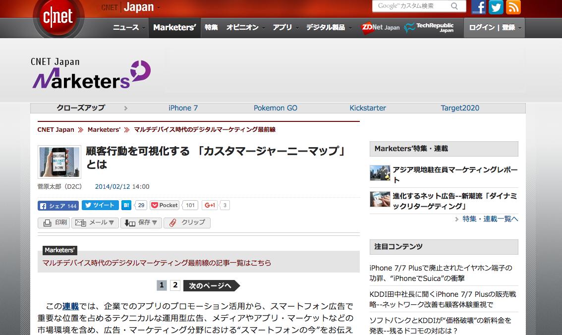 顧客行動を可視化する 「カスタマージャーニーマップ」とは CNET JAPAN