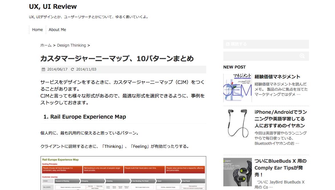 カスタマージャーニーマップ、10パターンまとめ UX, UI Review
